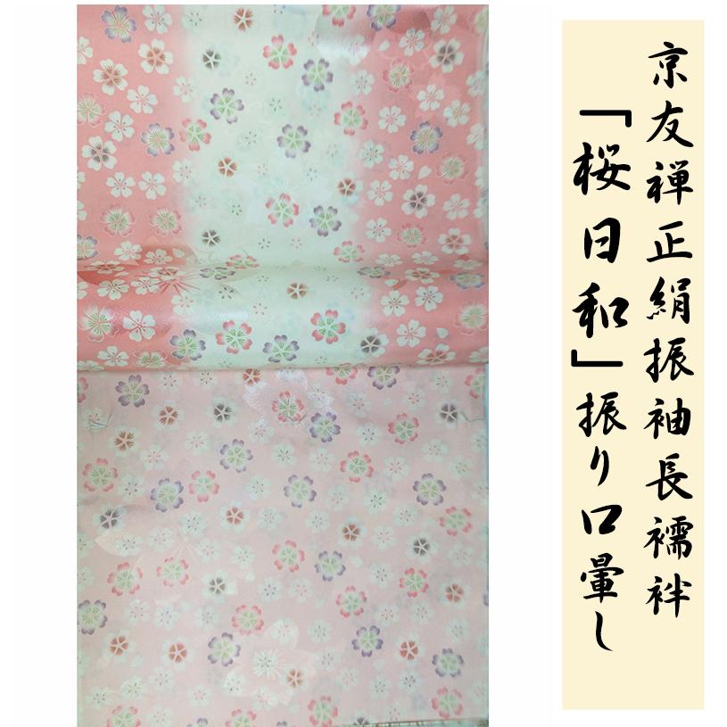 【 未仕立て 】 京友禅正絹綸子振袖長襦袢「桜日和」(手捺染染工程)