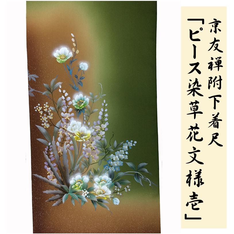 京友禅付下げ着尺「ピ―ス染草花文様壱」【フルオーダーお仕立て付】【新入荷】Kimonostyle.com きものすたいる