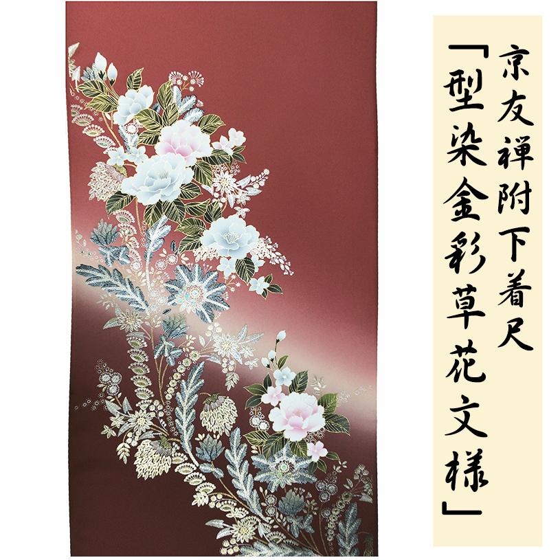 京友禅付下げ着尺「型染金彩草花文様」【未仕立て】【新入荷】Kimonostyle.com きものすたいる