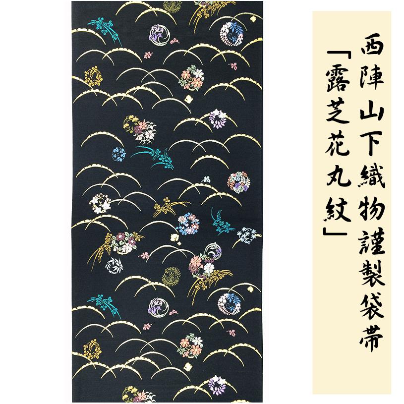 西陣織山下織物謹製袋帯「露芝花丸紋」【未仕立て】【新入荷】