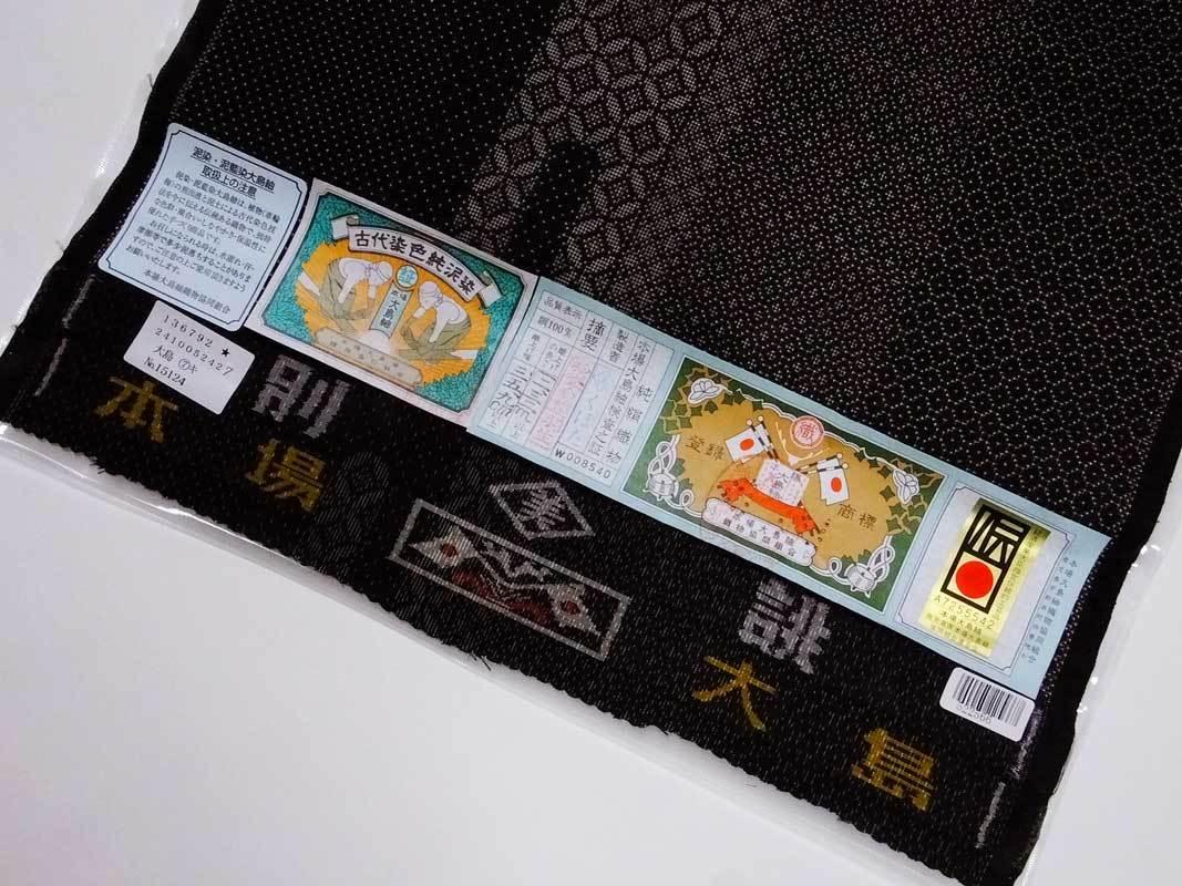 本場手織大島紬 経緯絣 七マルキ片す・七宝流水国内手縫いお仕立て付MjLzSUVqpG