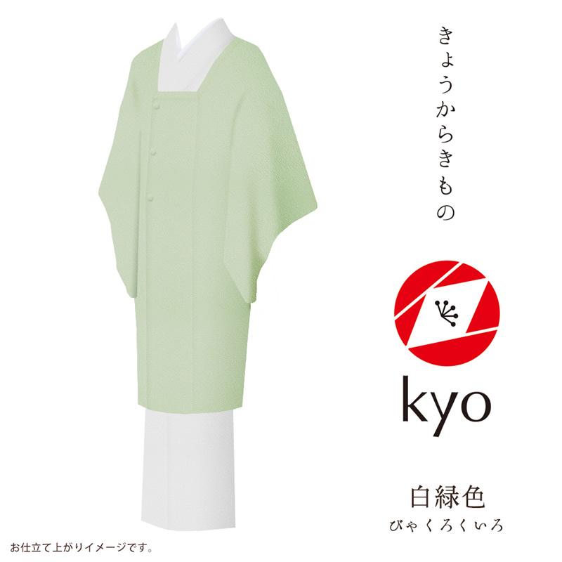 コート 着物 kyo 【お取寄せ】【 フルオーダー お仕立て付 】【 送料無料 】【 SALE対象外 】【 安心サポート 】 「きょうからきもの kyo」 coat コート 縮緬(引染工程)「chirimen:白緑色」現代にあったリアルクローズなきもの