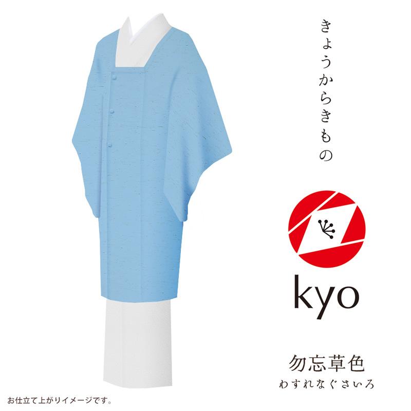 コート 着物 kyo 【お取寄せ】【 フルオーダー お仕立て付 】【 送料無料 】【 SALE対象外 】【 安心サポート 】 「きょうからきもの kyo」 coat コート 紬(引染工程)「zenmai:空色」現代にあったリアルクローズなきもの