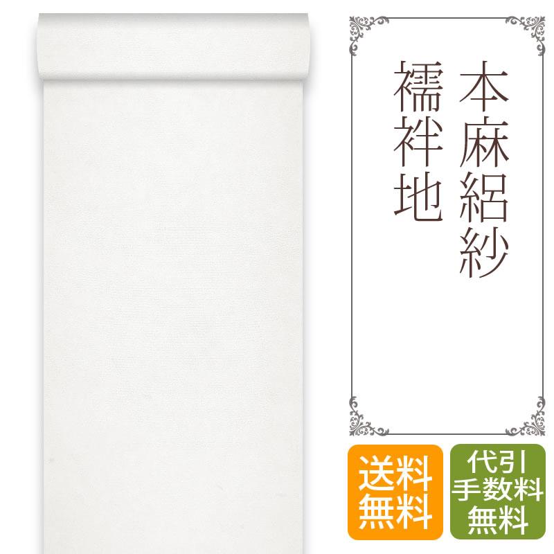 長襦袢 洗える 白 着物 きもの【 送料無料 】滋賀麻工業謹製「本麻絽紗長襦袢」