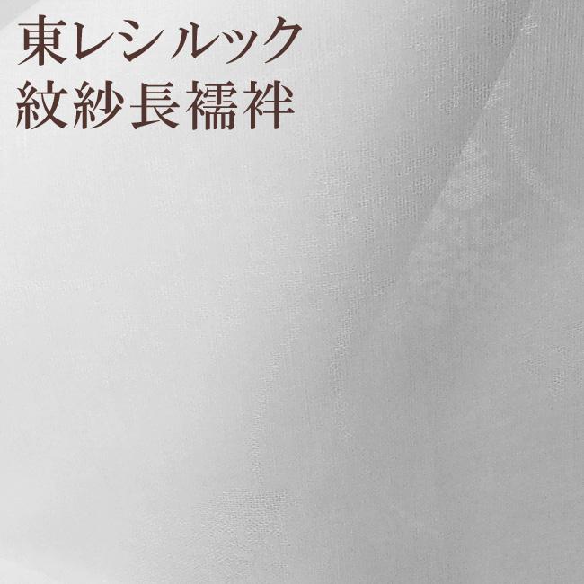 長襦袢 紋紗 着物 きもの 【 送料無料 】東レシルック紋紗長襦袢