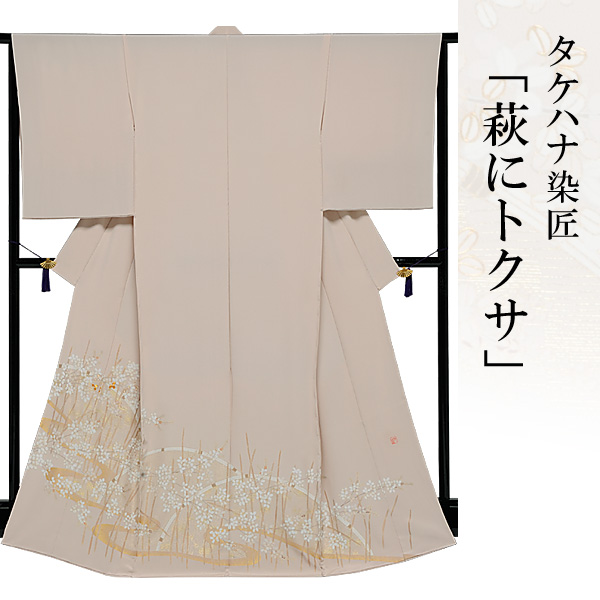 Color tomesode kimono Kyoto handicraft dyeing craftsmen full order tailoring with service products! Takehana dyed artisan color tomesode (rubber no object processes) ' Hagi on horsetail ""