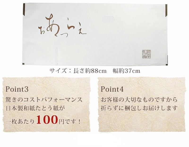 着物 用たとう紙 和紙 20枚セットなんと1枚100円日本製畳紙(たとうし)折らずに 発送 サイズ(大) 長:約88.0cm 巾:約37.0cm 【 SALE対象外 】【着物用】 【スーパーSALE】