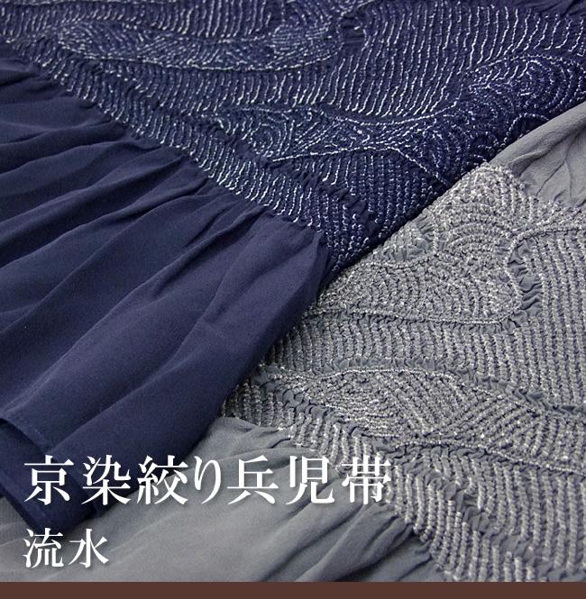 兵児帯 着物 きもの 絞り兵児帯 (京染工程) 「流水」