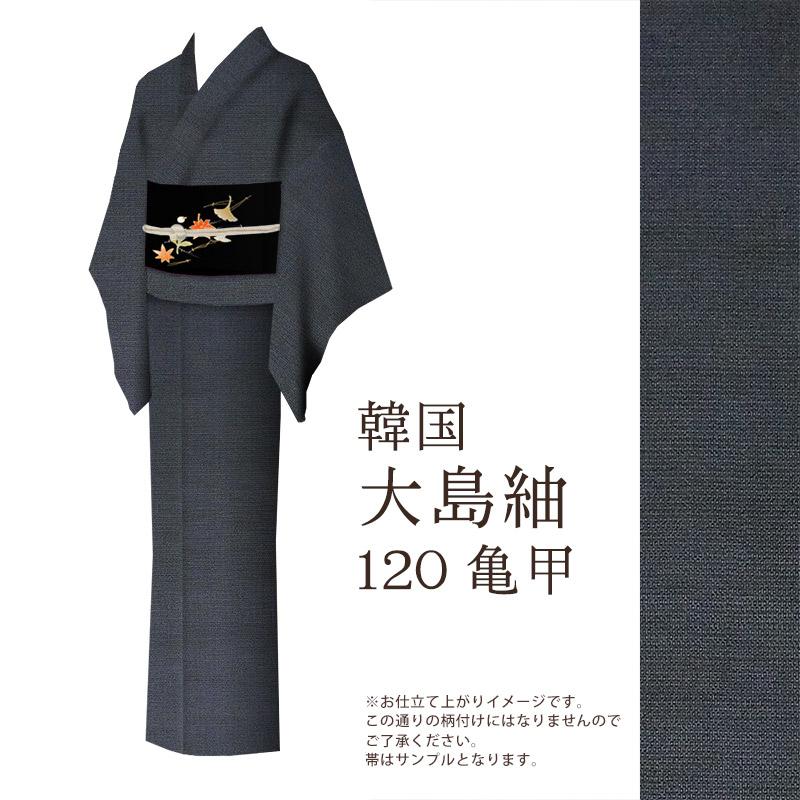 紬 着物 きもの【 送料無料 】韓国紬 現品限り 韓国大島 手織 紬着尺 120亀甲反物