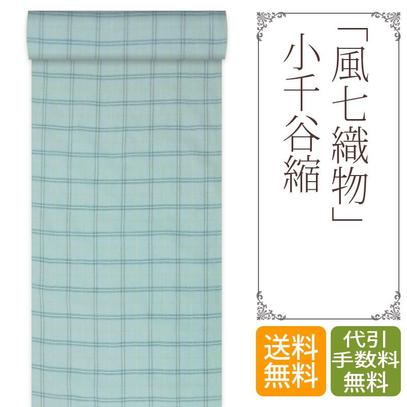 着物 きもの【 送料無料 】【 フルオーダー お仕立て付 】 小千谷綿麻縮 風七織物 「格子縞」