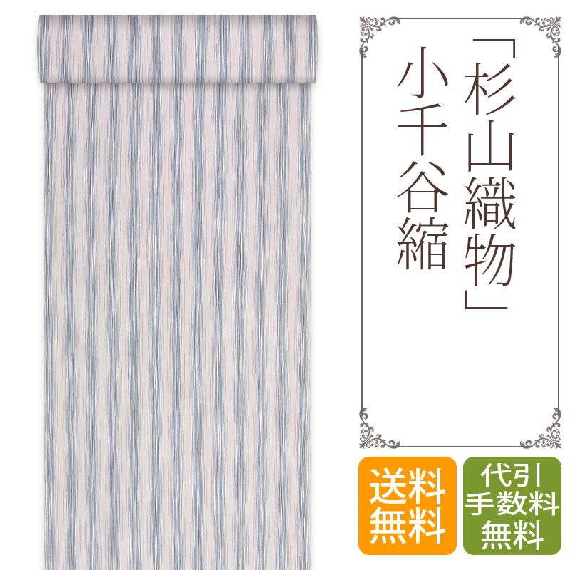 着物 きもの【 送料無料 】小千谷縮 杉山織物 (先染工程)