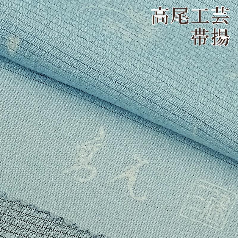 正絹 帯揚げ 着物 きもの 帯揚げ 正絹 帯揚【 日本製 】高尾工芸 帯揚(京染工程)夏用・単衣用としてお役立て下さい。