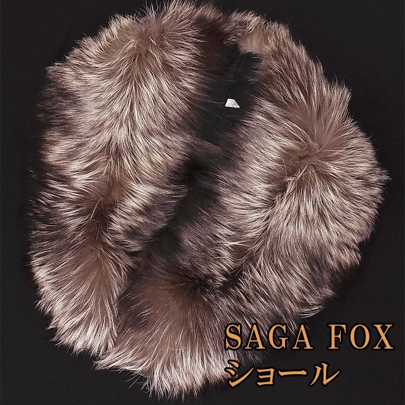 ショール 振袖 着物 きもの SAGAシルバーフォックスショール(海外縫製)