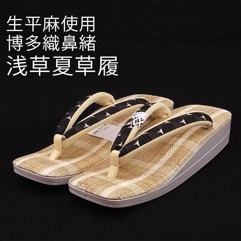 草履 ぞうり 生平麻使用 博多鼻緒 浅草草履(日本製/国産)Fサイズ【最高級草履】