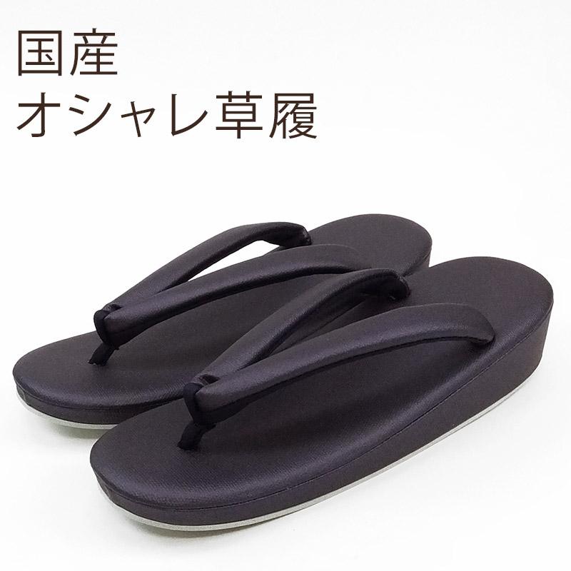 草履 ぞうり 着物 きもの オシャレ草履(日本製/国産)Fサイズ
