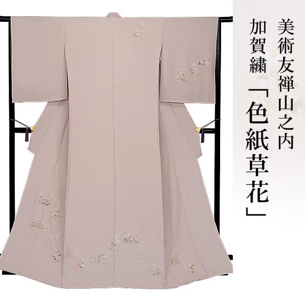 訪問着 刺繍 着物 きもの 【 送料無料 】【 限定品 】 美術友禅山之内訪問着 「色紙草花」 (日本刺繍工程)伝統的工芸品加賀繍