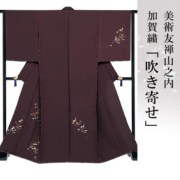 訪問着 刺繍 着物 きもの 【 送料無料 】【 限定品 】 美術友禅山之内訪問着 「吹き寄せ」 (日本刺繍工程)伝統的工芸品加賀繍