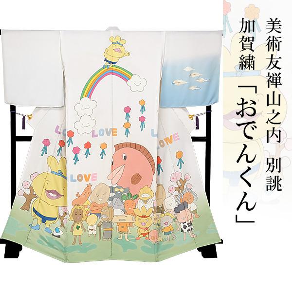 訪問着 着物 きもの 【 送料無料 】【 限定品 】 美術友禅山之内訪問着 「おでんくん」 (日本刺繍工程)伝統的工芸品加賀繍