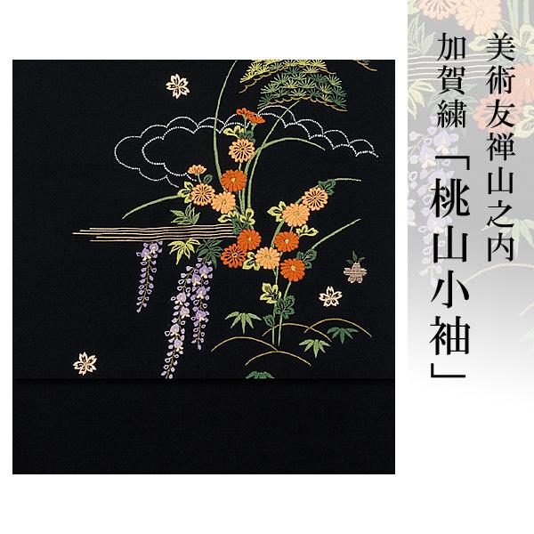 【 送料無料 】【 限定品 】 美術友禅山之内名古屋帯 「桃山小袖」 (日本刺繍工程)伝統的工芸品加賀繍