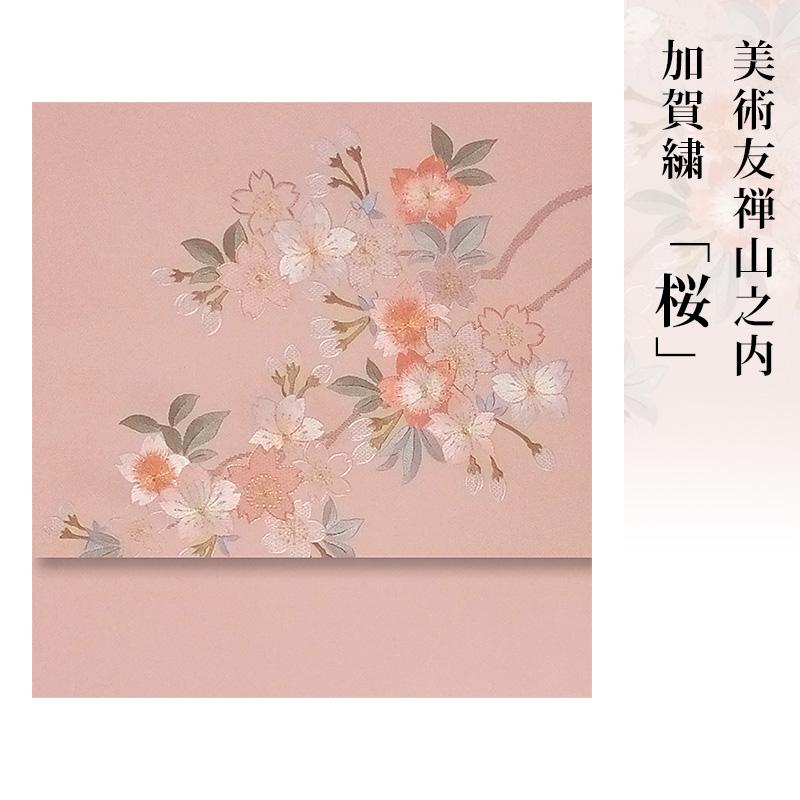 【 送料無料 】【 限定品 】 美術友禅山之内名古屋帯 「桜」 (日本刺繍工程)伝統的工芸品加賀繍