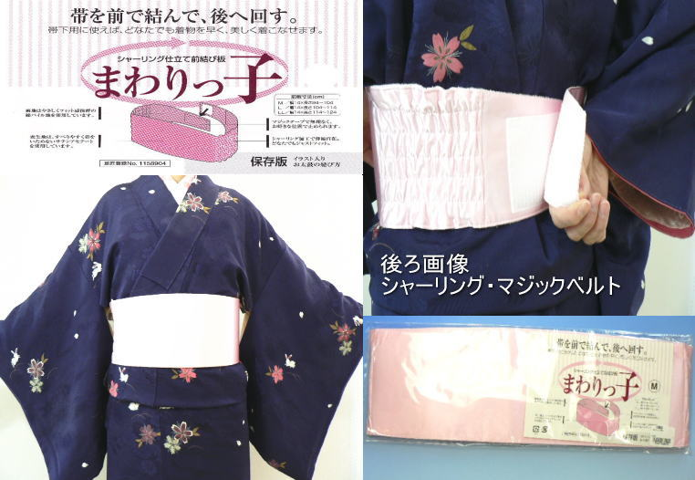 Is the Strip limited useful! No tightening ITA in ruched tailoring before concluding how he Xian was cheap.! Sale around child front belt plate illustrations with drum how to tie a kimono related products even when ごふく and!