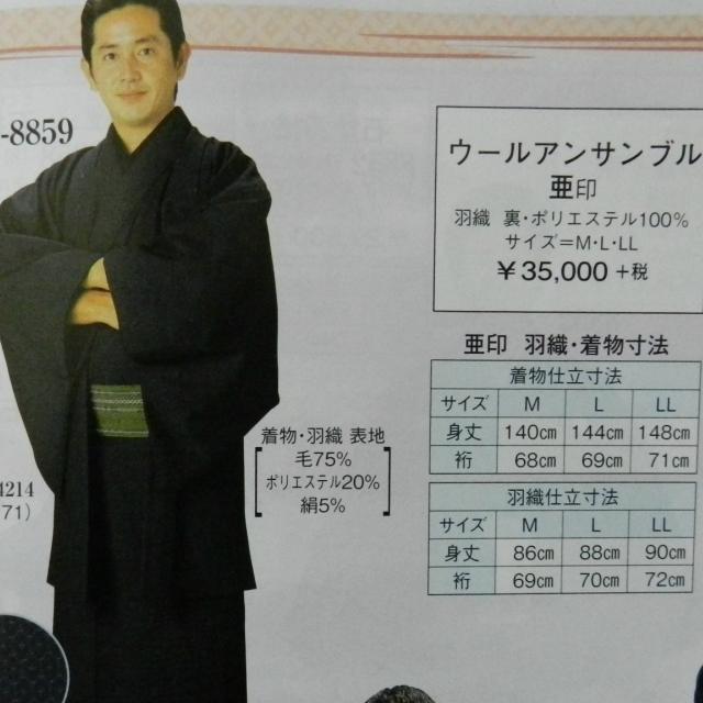 ウール 男性用セット着物と羽織アンサンブルサイズM/L/LL亀甲柄