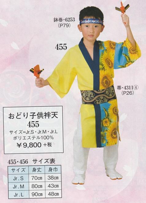 着物大好きkimono5298 超特価 一流おどり 蔵 お祭り用品のカタログを発表新柄発表です歳時記-455 送料無料 おどり半天 よさこい お祭り 子ども用 おどり衣装に