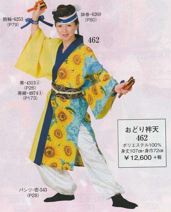 格安激安 着物大好きkimono5298 一流おどり お祭り用品のカタログを発表新柄発表です歳時記-462 送料無料 よさこい おどり衣装に Seasonal Wrap入荷 お祭り おどり半天
