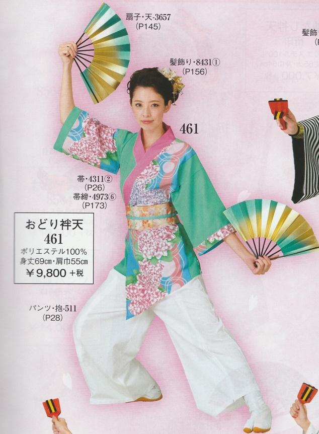 着物大好きkimono5298 待望 一流おどり お祭り用品のカタログを発表新柄発表です歳時記-461 送料無料 おどり半天 今ダケ送料無料 お祭り おどり衣装に よさこい