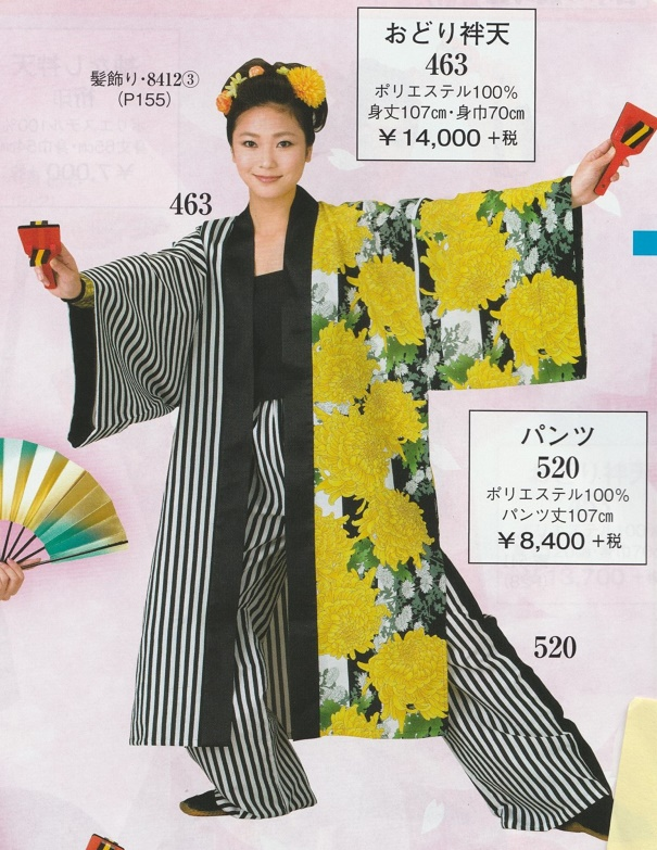 着物大好きkimono5298 一流おどり お祭り用品のカタログを発表新柄発表です歳時記-463 送料無料 おどり衣装に トラスト 国産品 おどり半天 お祭り よさこい
