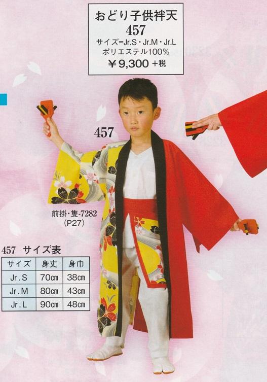 着物大好きkimono5298 一流おどり お祭り用品のカタログを発表新柄発表です歳時記-457 送料無料 お祭り よさこい おどり衣装に 期間限定 おどり半天 セットアップ