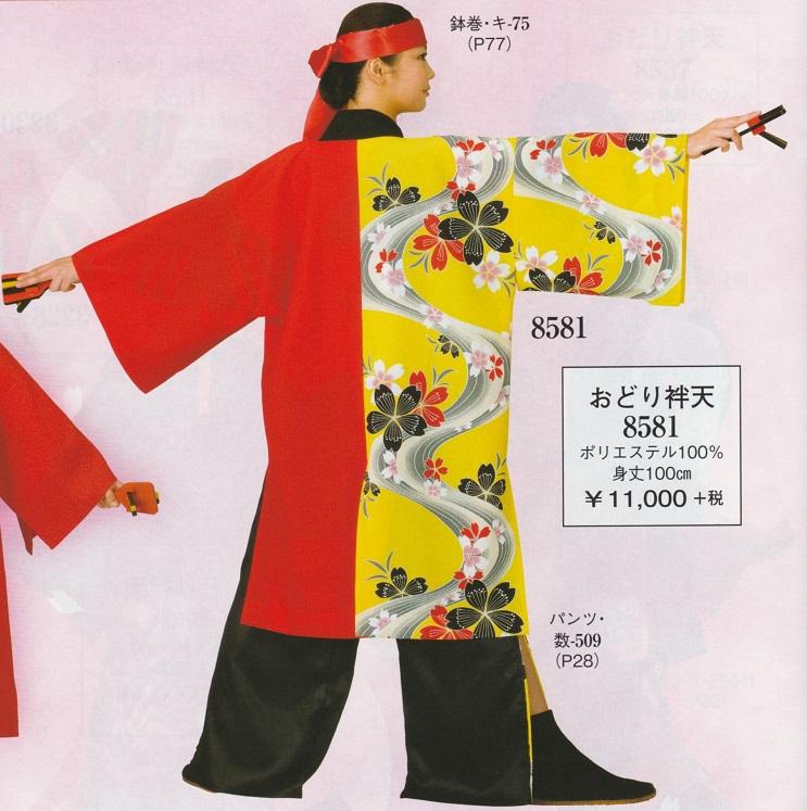 正規品 着物大好きkimono5298 一流おどり 買い物 お祭り用品のカタログを発表新柄発表です歳時記-8581 送料無料 おどり半天 おどり衣装に お祭り よさこい