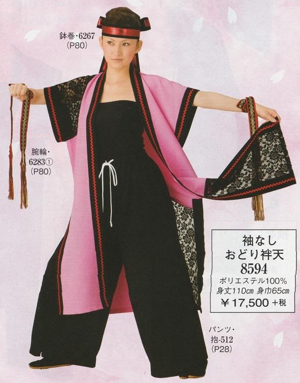 着物大好きkimono5298 一流おどり お祭り用品のカタログを発表新柄発表です歳時記-8594 送料無料 よさこい おどり衣装に 買物 日本製 おどり半天 お祭り