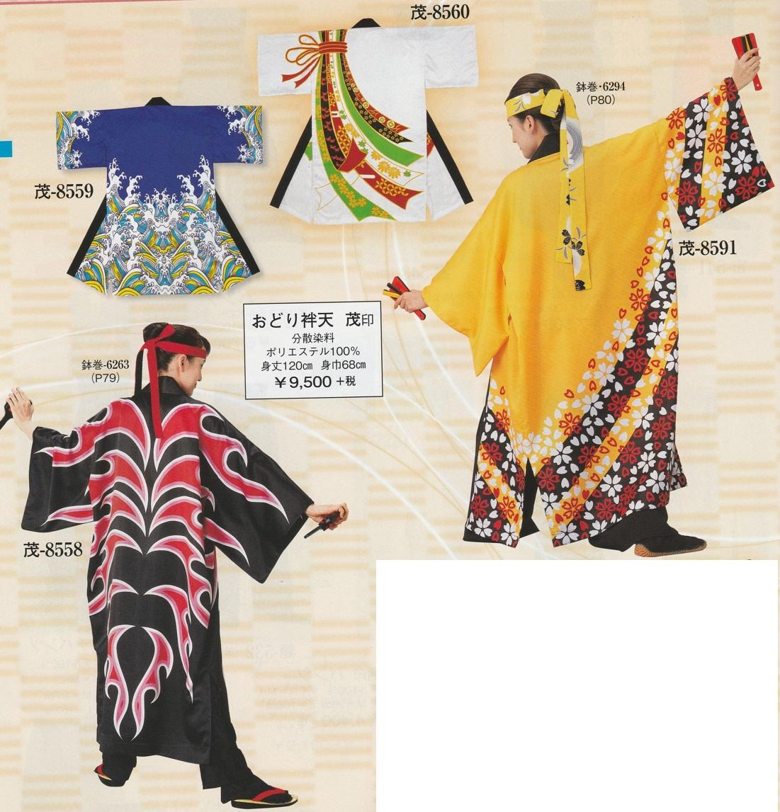 着物大好きkimono5298 一流おどり 買い物 お祭り用品のカタログを発表新柄発表です歳時記-P29茂印 送料無料 おどり半天 よさこい 供え お祭り おどり衣装に