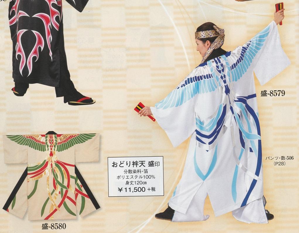 着物大好きkimono5298 全商品オープニング価格 一流おどり お祭り用品のカタログを発表新柄発表です歳時記-P29盛印 送料無料 爆安 お祭り よさこい おどり半天 おどり衣装に