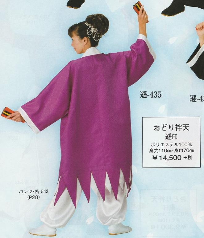 着物大好きkimono5298 一流おどり お祭り用品のカタログを発表新柄発表です歳時記-435 直送商品 送料無料 おどり半天 お見舞い おどり衣装に よさこい お祭り