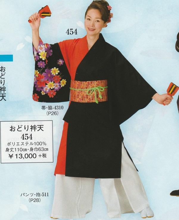 着物大好きkimono5298 一流おどり 送料無料お手入れ要らず お祭り用品のカタログを発表新柄発表です歳時記-454 送料無料 お祭り おどり半天 メイルオーダー おどり衣装に よさこい