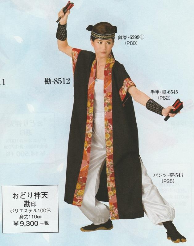 着物大好きkimono5298 新入荷 流行 一流おどり お祭り用品のカタログを発表新柄発表です歳時記-8512 送料無料 おどり衣装に 安売り よさこい おどり半天 お祭り