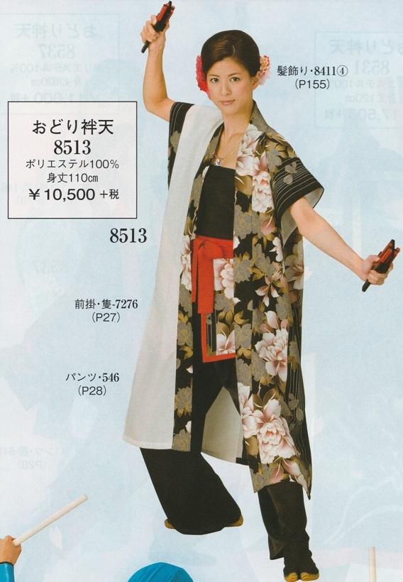 通販 激安◆ 着物大好きkimono5298 一流おどり 初売り お祭り用品のカタログを発表新柄発表です歳時記-8513 送料無料 おどり衣装に おどり半天 よさこい お祭り