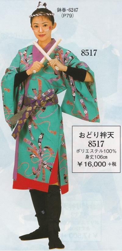 着物大好きkimono5298 一流おどり お祭り用品のカタログを発表新柄発表です歳時記-8517 送料無料 よさこい おどり半天 おどり衣装に 期間限定 お祭り 内祝い