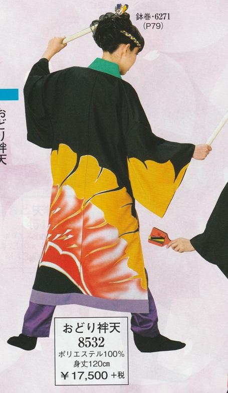 着物大好きkimono5298 タイムセール 一流おどり お祭り用品のカタログを発表新柄発表です歳時記-8532 送料無料 おどり衣装に 売り出し おどり半天 よさこい お祭り