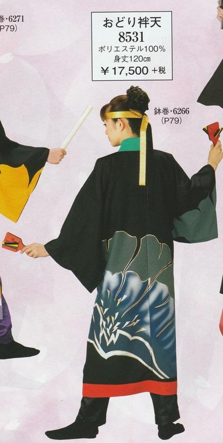 着物大好きkimono5298 一流おどり お祭り用品のカタログを発表新柄発表です歳時記-8531 送料無料 よさこい お祭り 倉 おどり衣装に おどり半天 SALE開催中