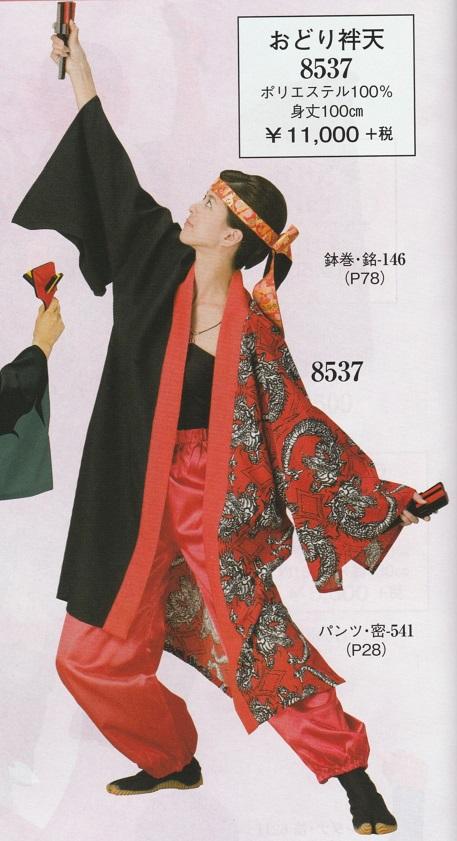 定番から日本未入荷 着物大好きkimono5298 一流おどり お祭り用品のカタログを発表新柄発表です歳時記-8537 送料無料 お祭り 格安SALEスタート おどり半天 おどり衣装に よさこい