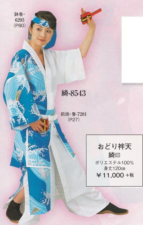 着物大好きkimono5298 一流おどり お祭り用品のカタログを発表新柄発表です歳時記-8543 購買 送料無料 おどり衣装に おどり半天 よさこい 国内正規品 お祭り