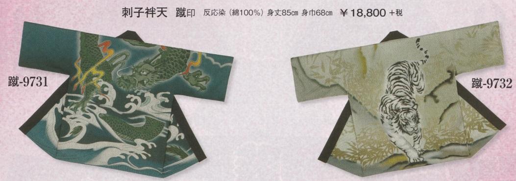 送料無料祭り 踊り 刺子半天 お祭り・よさこい・おどり衣装に!福島県:【がんばろう!福島】