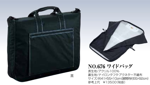 着物大好きkimono5298 便利簡単和装小物 このみ あづま姿の商品通常14580円 ワイドバッグ あづま姿の商品です 便利小物 お得セット 女らしさをひきたてる 直営店