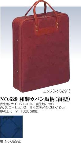 新しいエルメス 和装カバン馬柄(縦型)便利小物女らしさをひきたてるあづま姿の商品です, のぼり旗の(株)日本ブイシーエス:78cb5f2f --- canoncity.azurewebsites.net