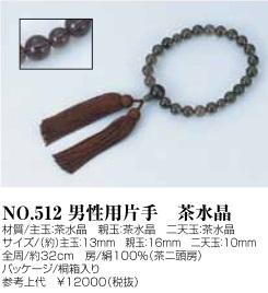 直送商品 念珠男性用片手 茶水晶便利小物女らしさをひきたてるあづま姿の商品です, 紀州和歌山てんこもり:6a72ca2e --- canoncity.azurewebsites.net