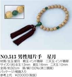 念珠男性用片手 星月便利小物女らしさをひきたてるあづま姿の商品です