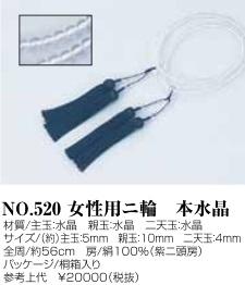 念珠女性用二輪 本水晶便利小物女らしさをひきたてるあづま姿の商品です